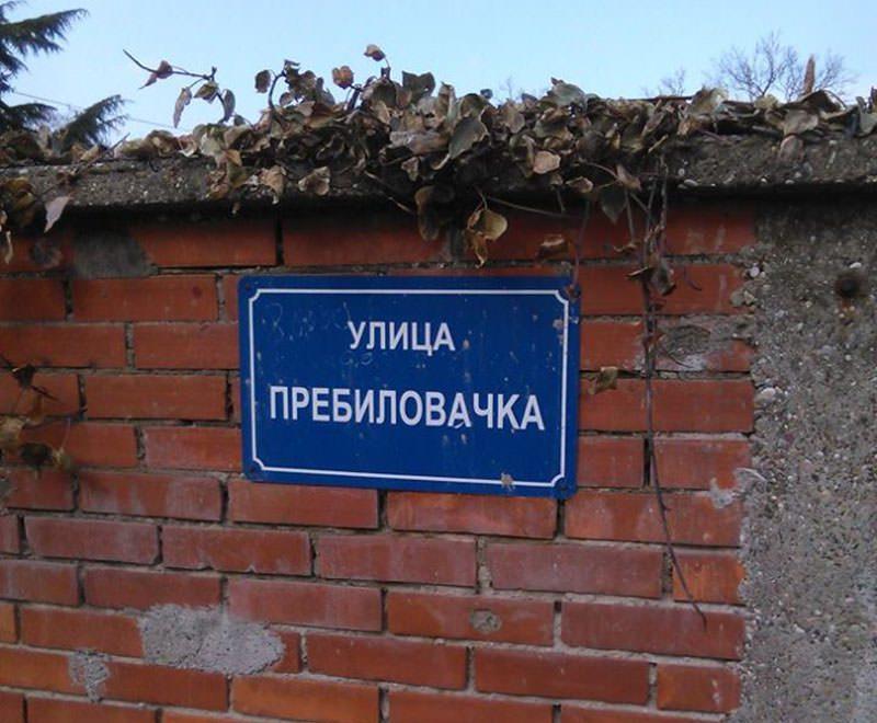 prebilovacka ulica